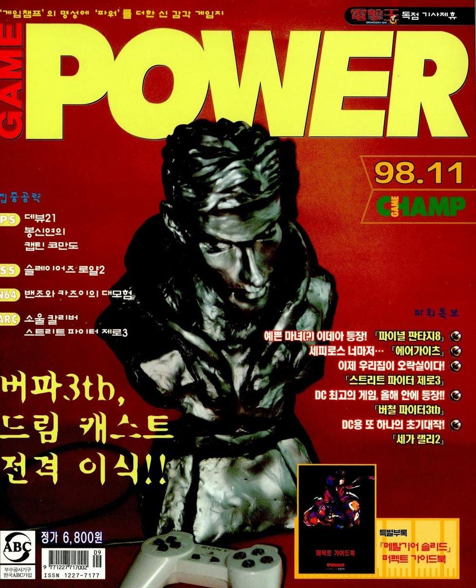 Game Power Issue 047 (November 1998)
