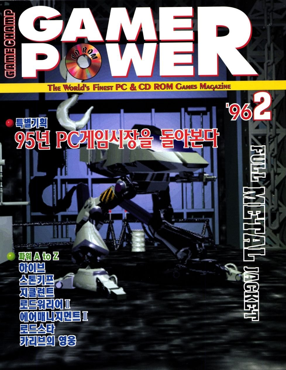 Game Power Issue 023 (February 1996)