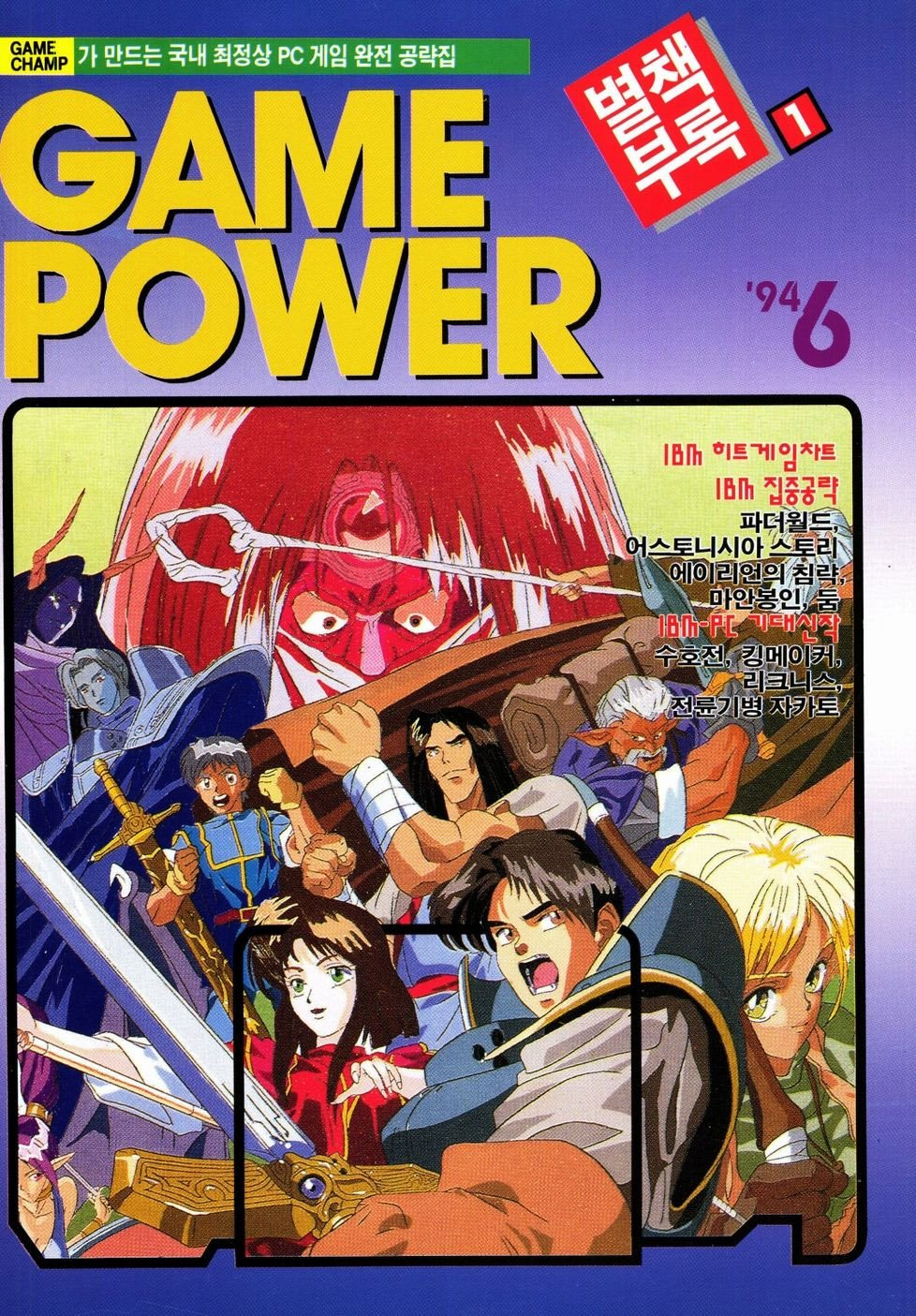 Game Power Issue 003 (June 1994)