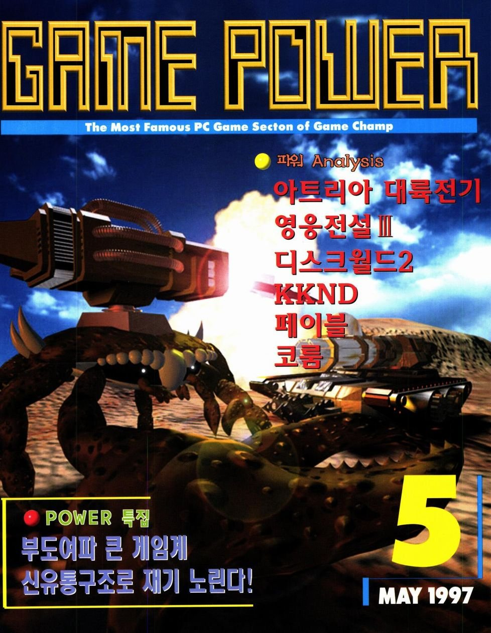 Game Power Issue 038 (May 1997)