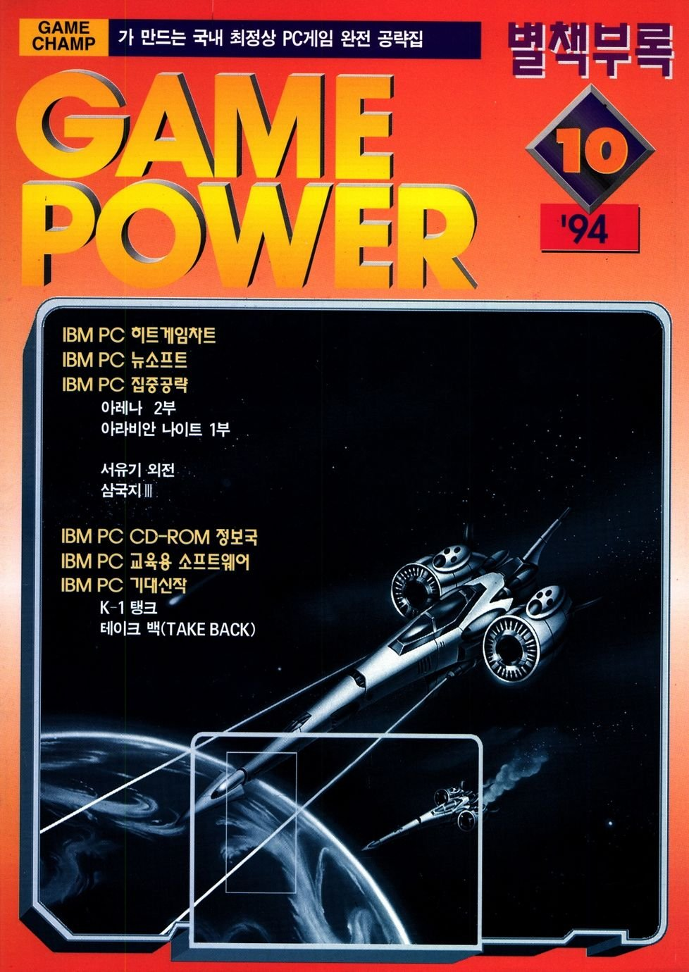 Game Power Issue 007 (October 1994)