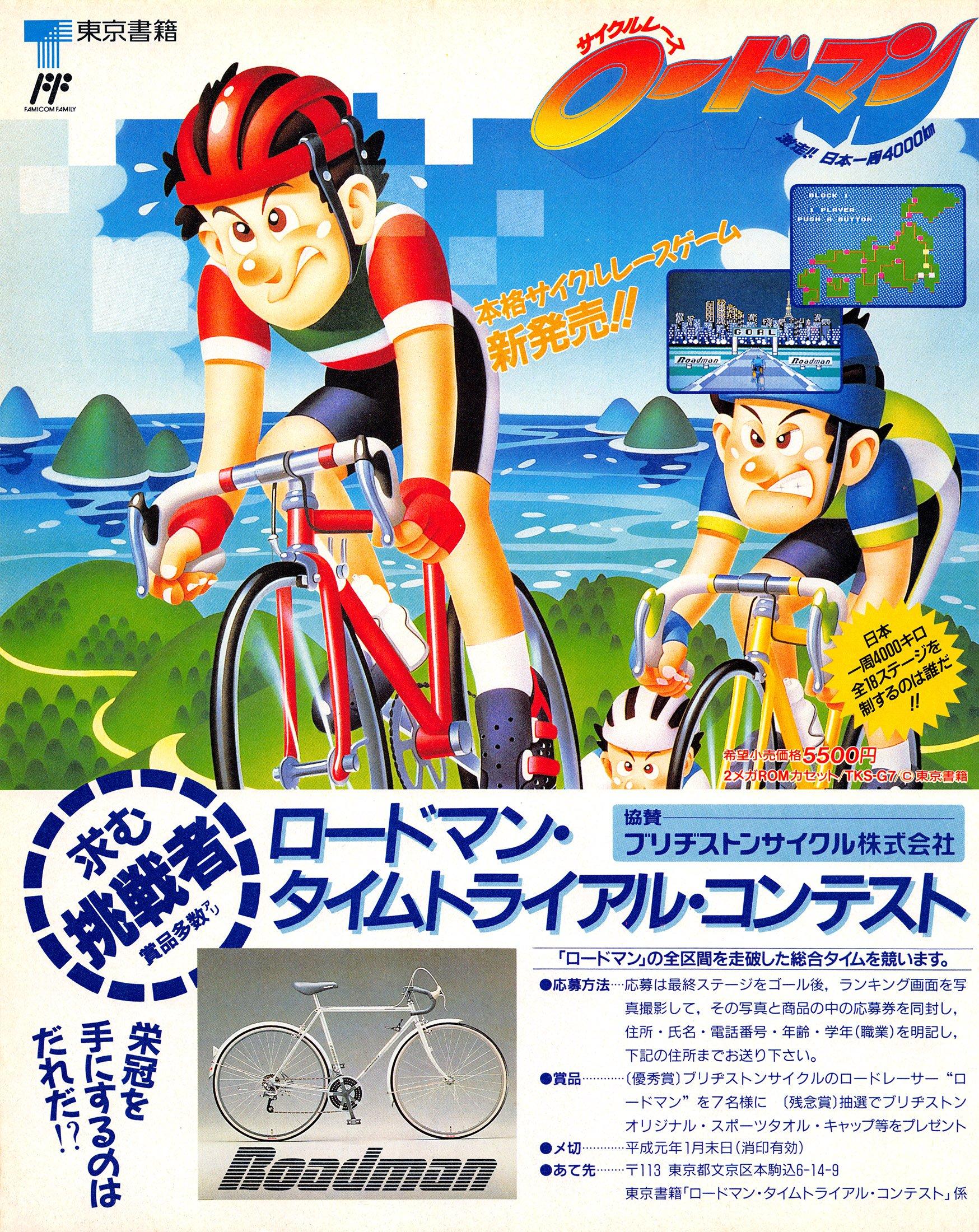 Cycle Race: Road Man (Japan)