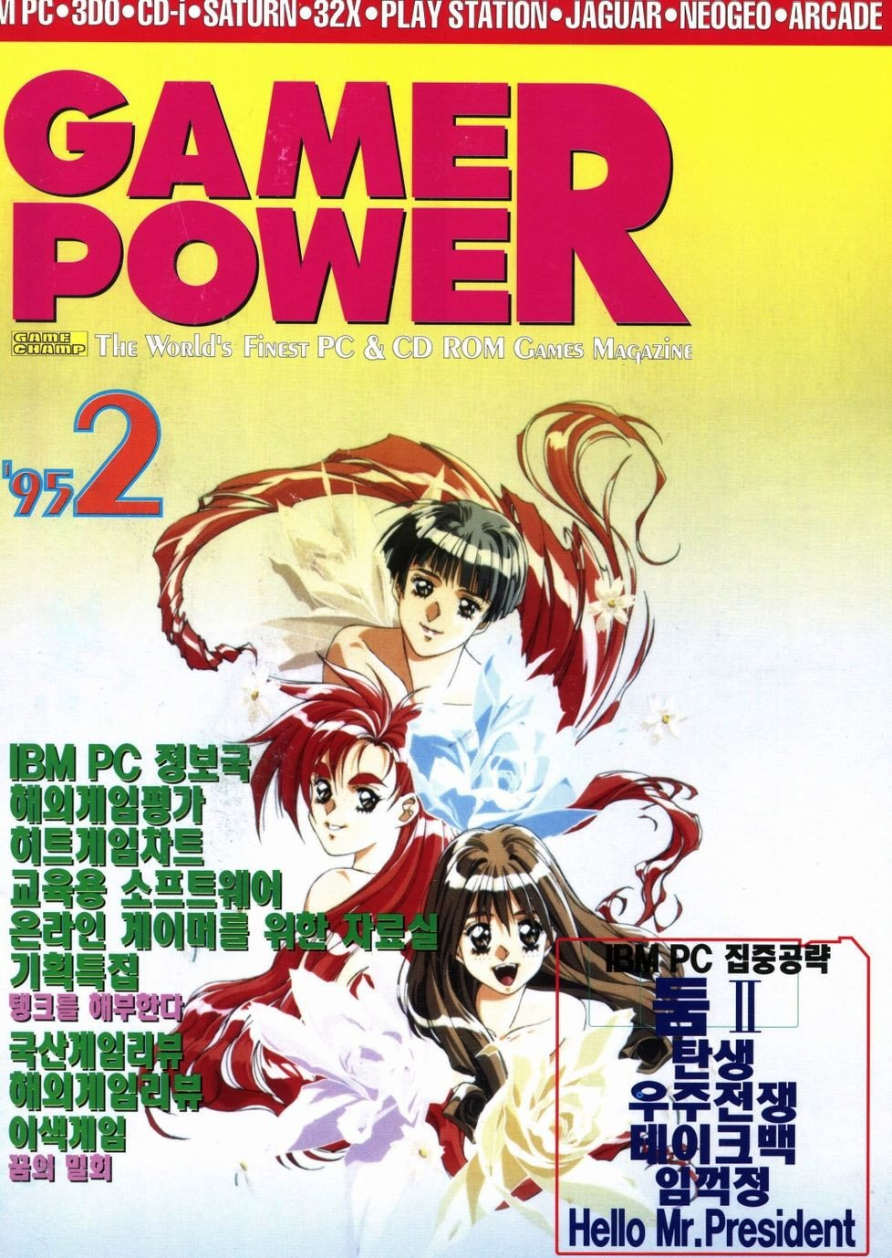 Game Power Issue 011 (February 1995)