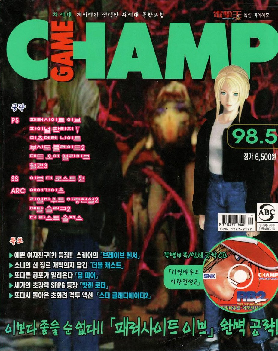 Game Champ Issue 066 (May 1998)
