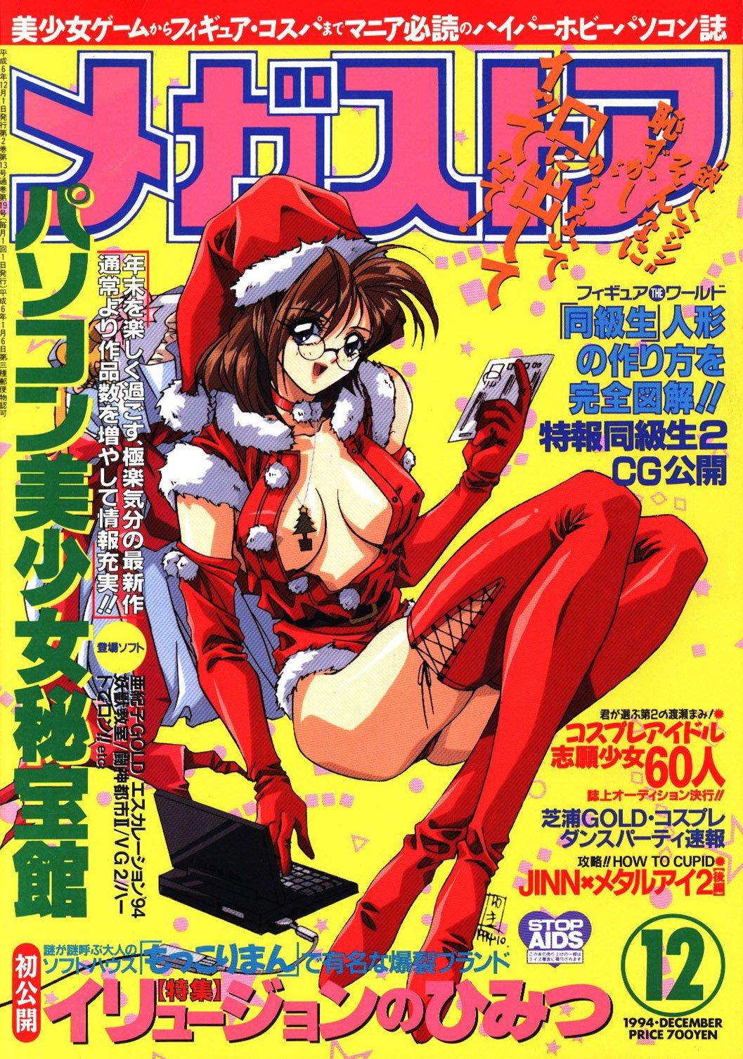 MegaStore 020 (December 1994)