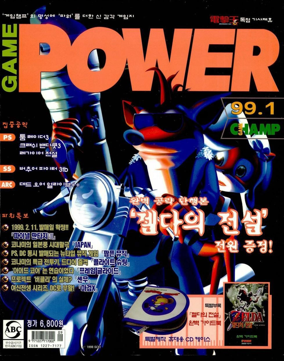 Game Power Issue 049 (January 1999)