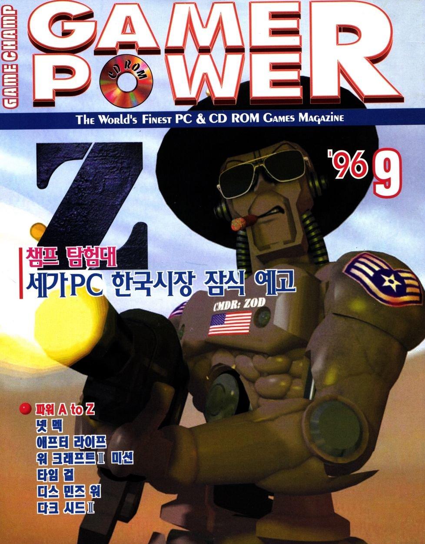 Game Power Issue 030 (September 1996)