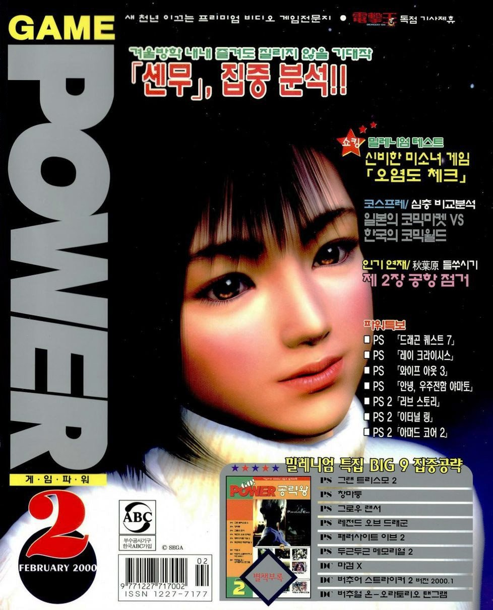 Game Power Issue 062 (February 2000)