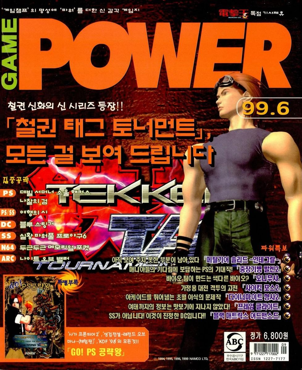 Game Power Issue 054 (June 1999)