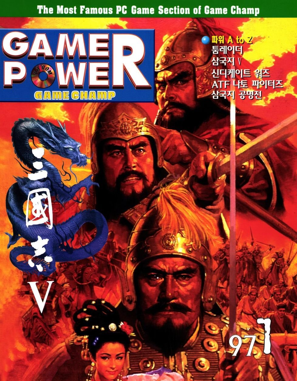 Game Power Issue 034 (January 1997)