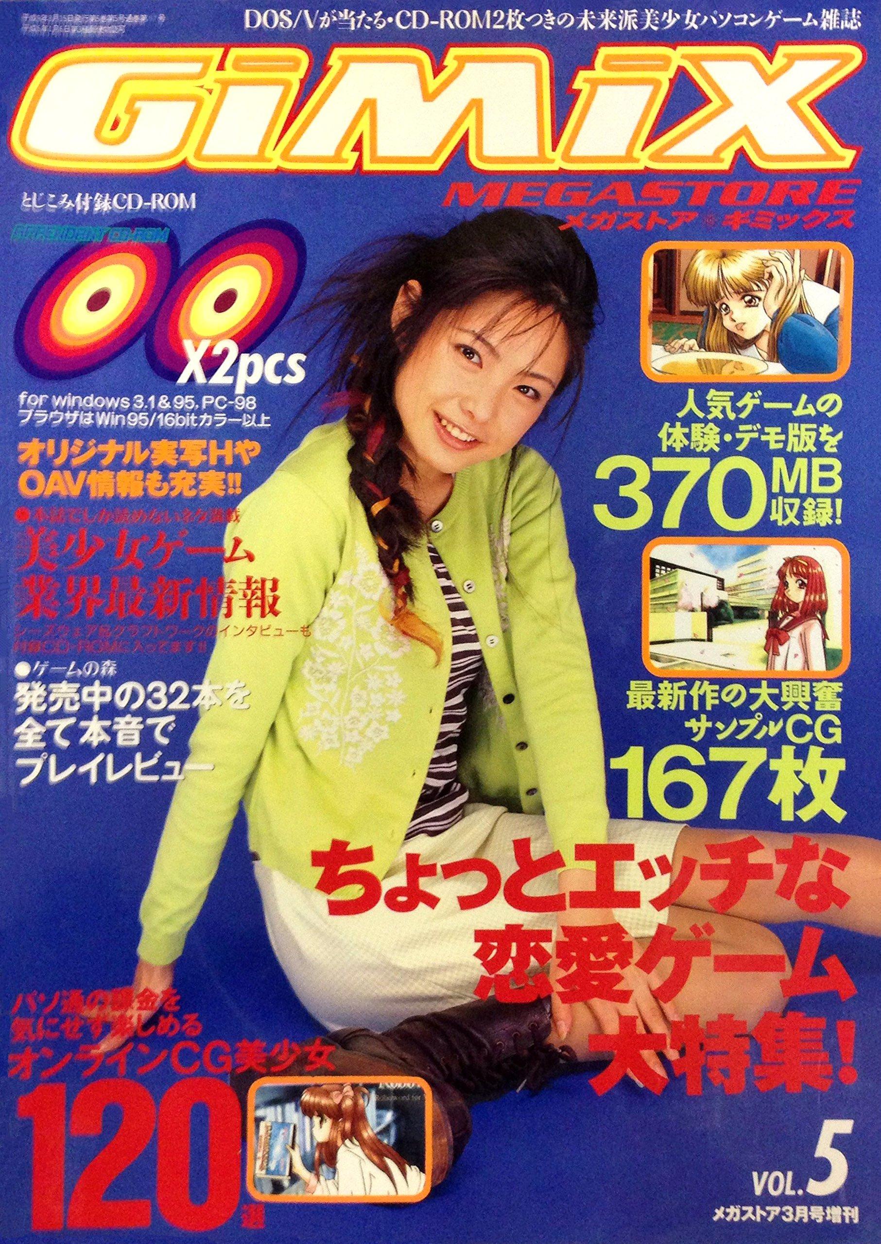 MegaStore Gimix Vol.5 (March 1997)