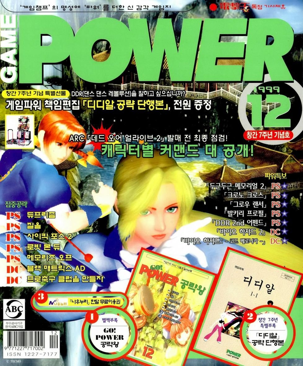 Game Power Issue 060 (December 1999)