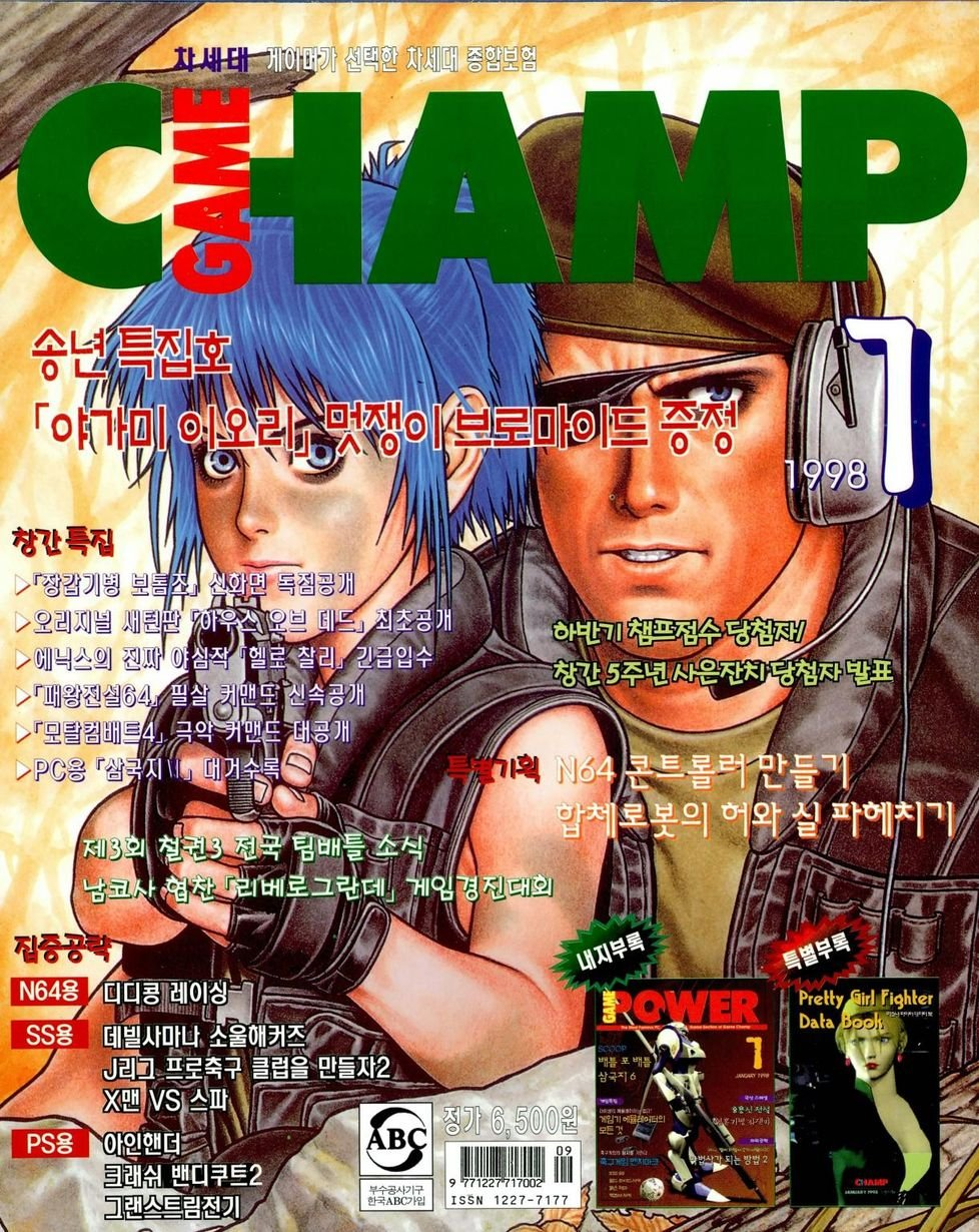 Game Champ Issue 062 (January 1998)