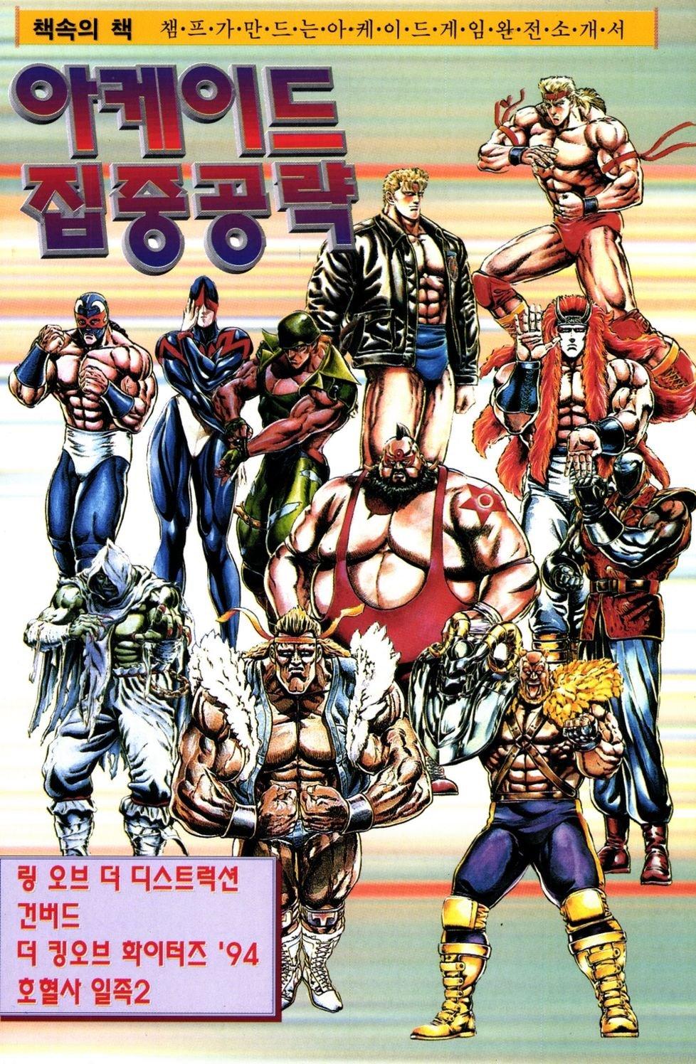 Game Champ Issue 024 supplement 2 (November 1994)