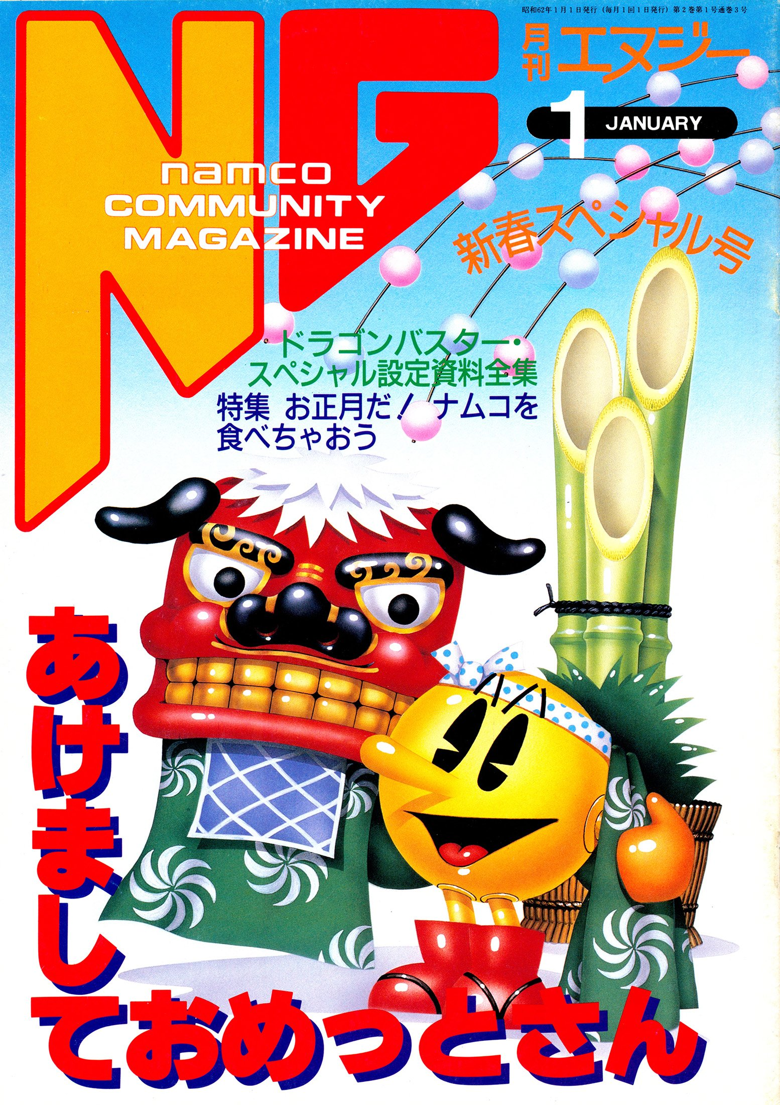 NG Namco Community Magazine Issue 03 (January 1987)