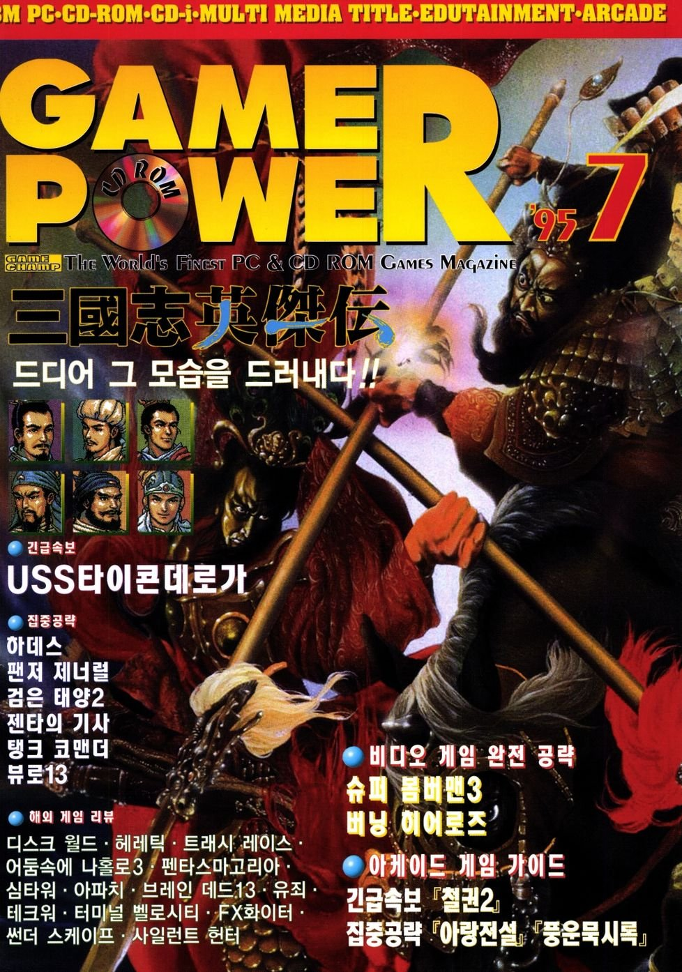 Game Power Issue 016 (July 1995)