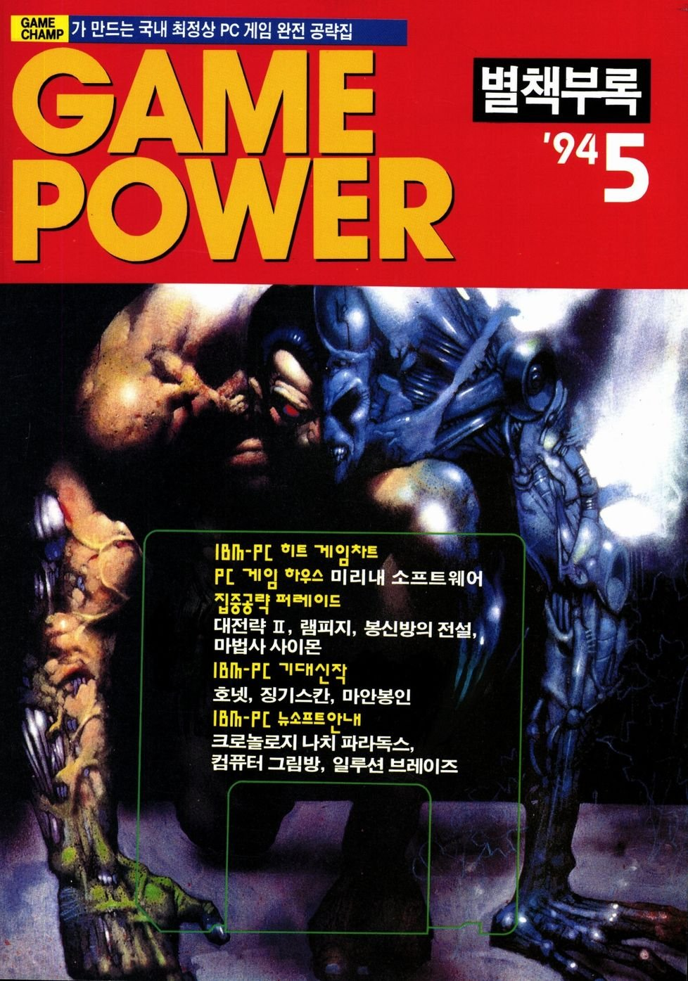 Game Power Issue 002 (May 1994)