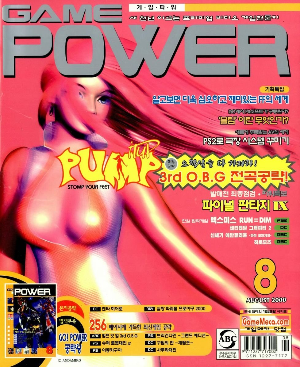 Game Power Issue 068 (August 2000)