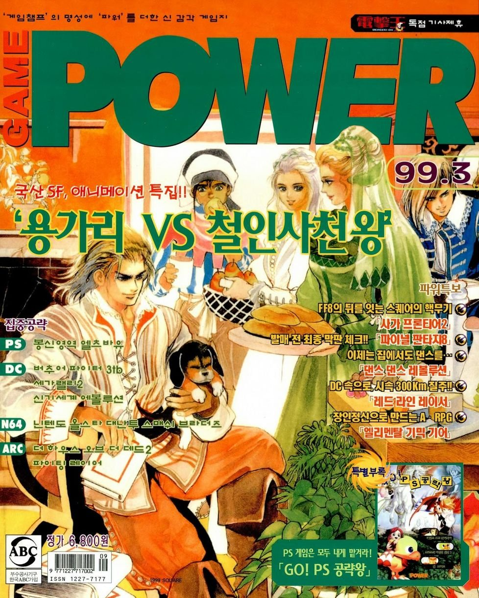 Game Power Issue 051 (March 1999)