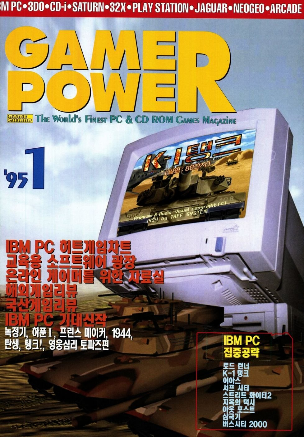 Game Power Issue 010 (January 1995)