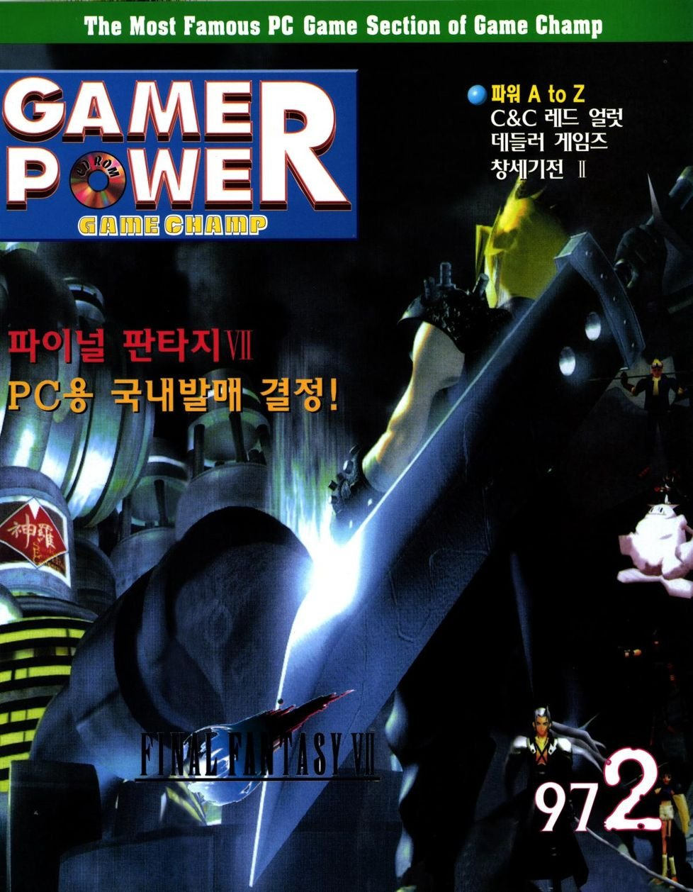 Game Power Issue 035 (February 1997)