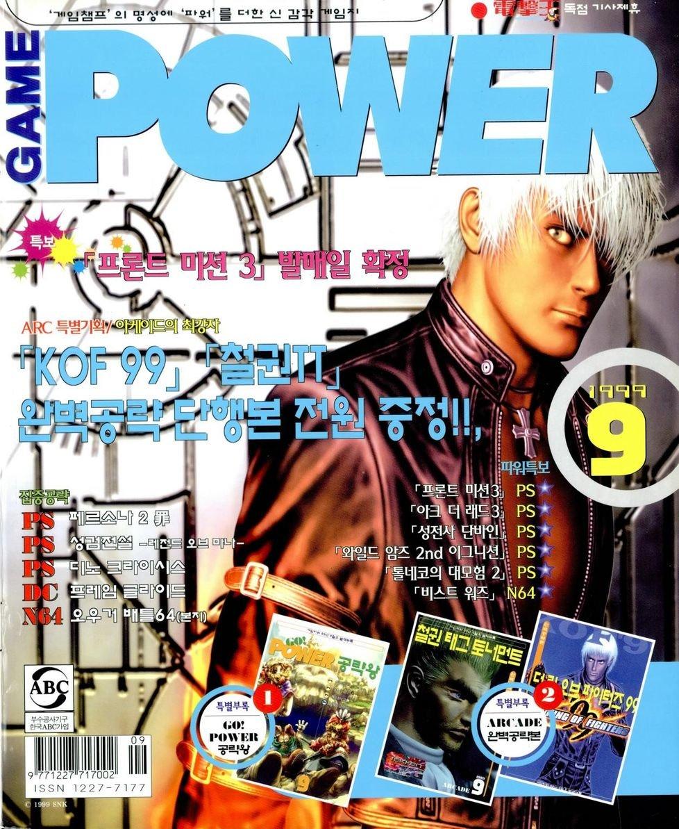 Game Power Issue 057 (September 1999)