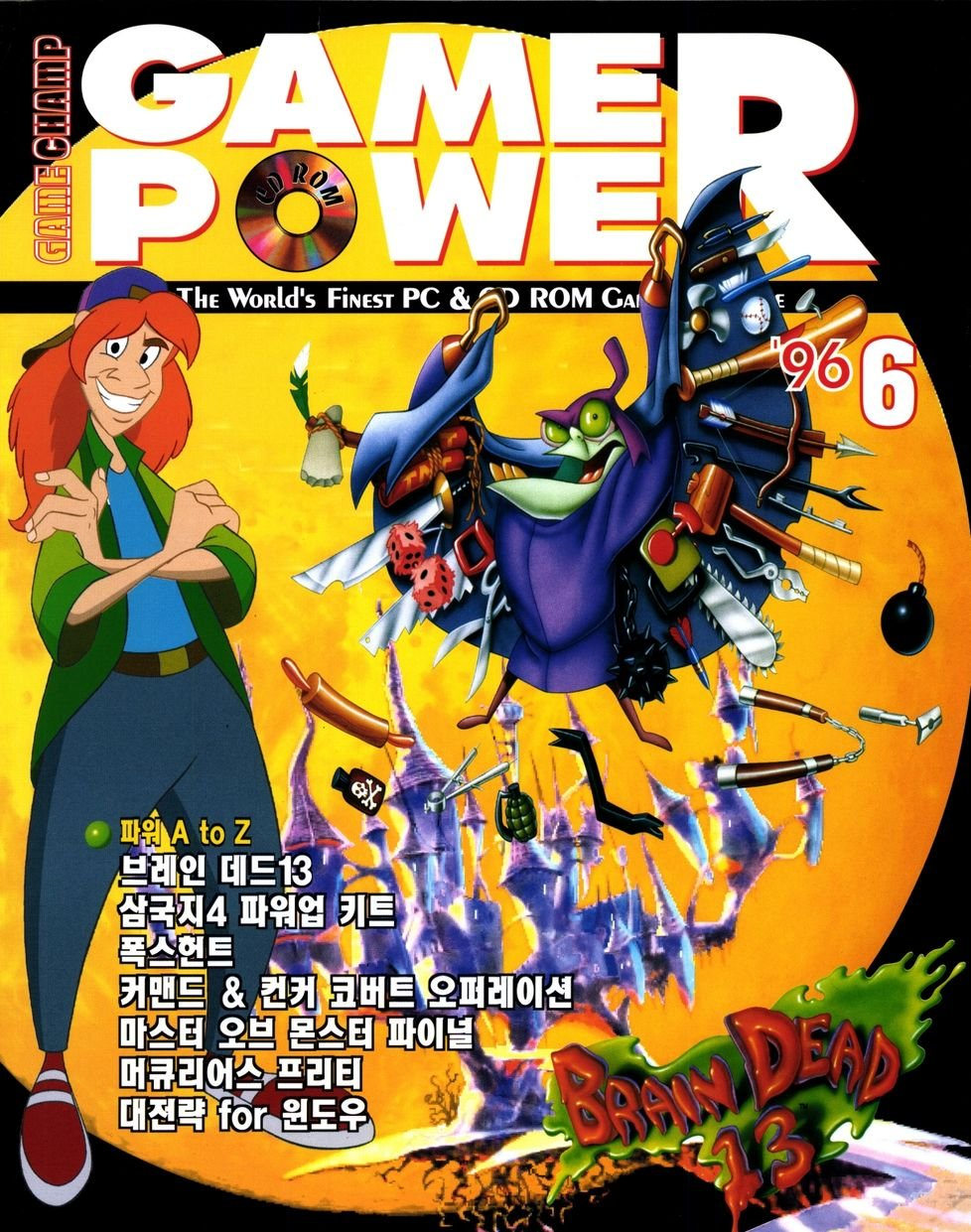 Game Power Issue 027 (June 1996)