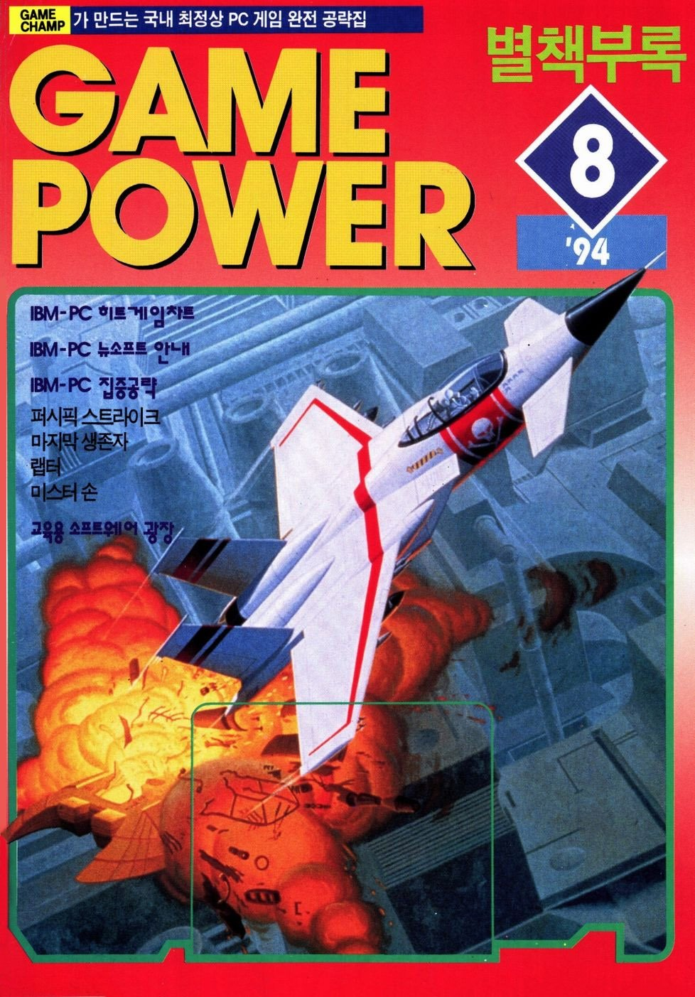Game Power Issue 005 (August 1994)