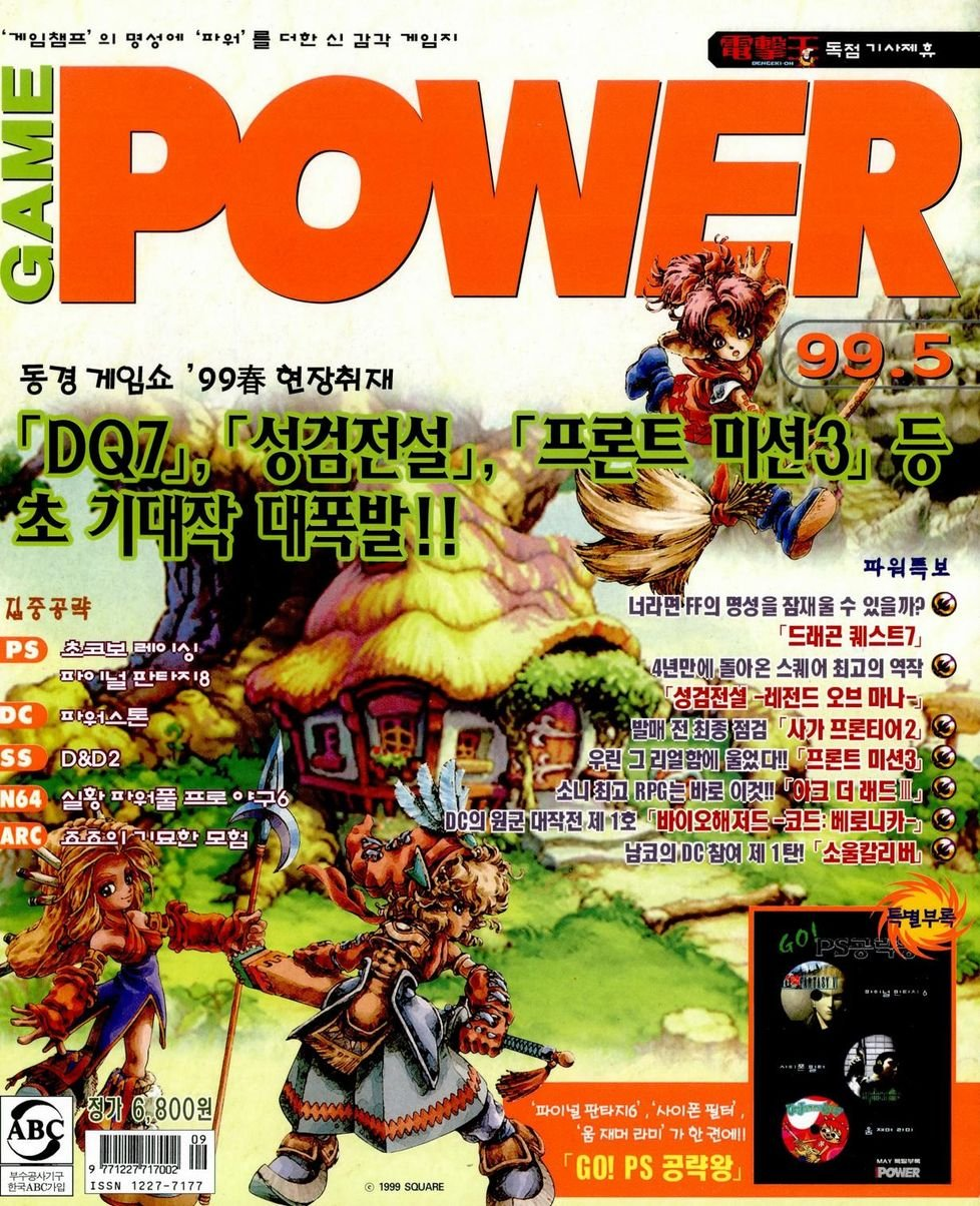 Game Power Issue 053 (May 1999)