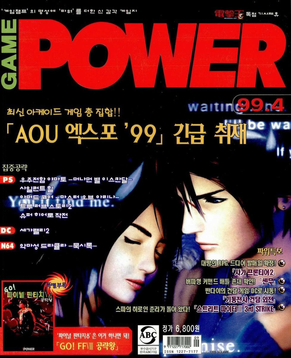 Game Power Issue 052 (April 1999)