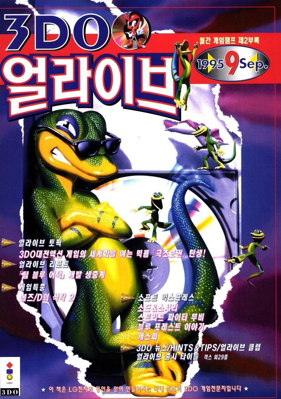3DO Alive Issue 05 (September 1995)