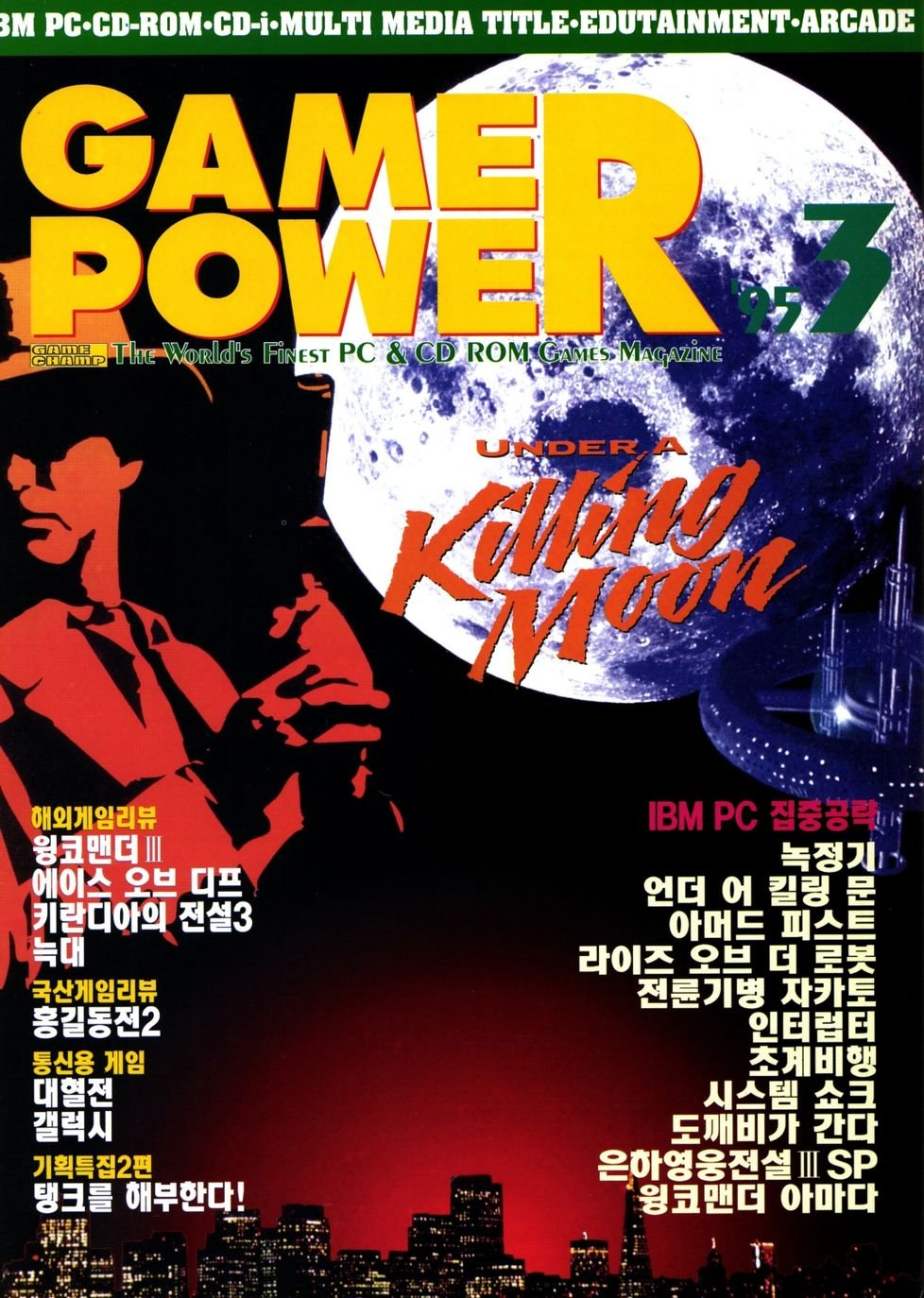 Game Power Issue 012 (March 1995)