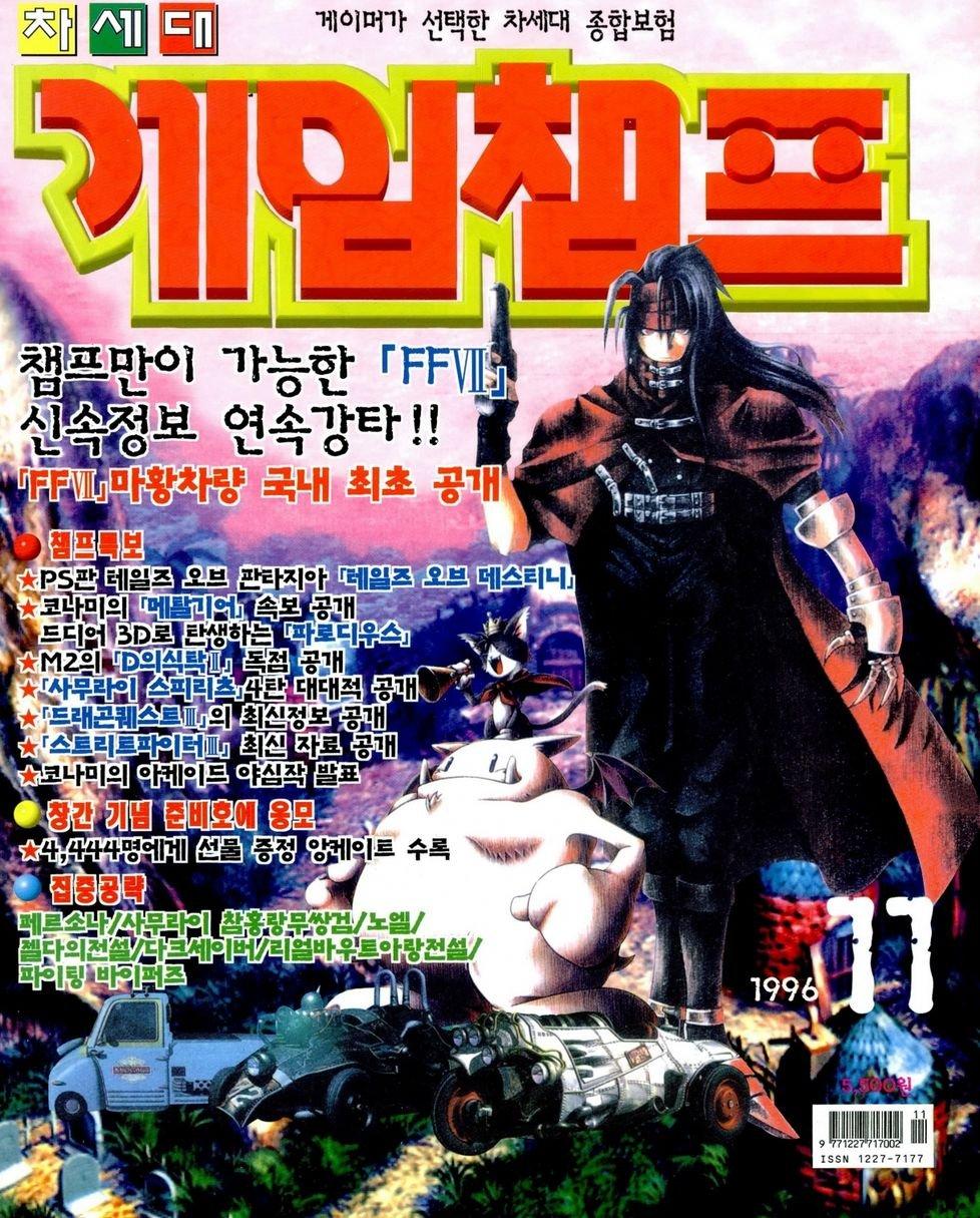 Game Champ Issue 048 (November 1996)
