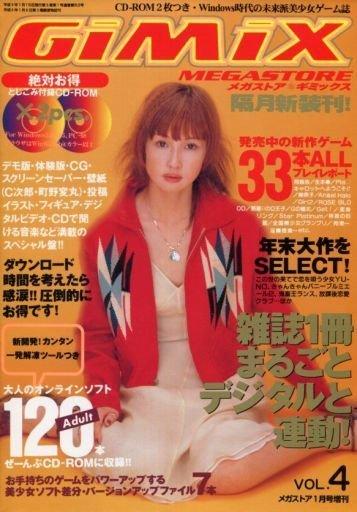 MegaStore Gimix Vol.4 (January 1997)