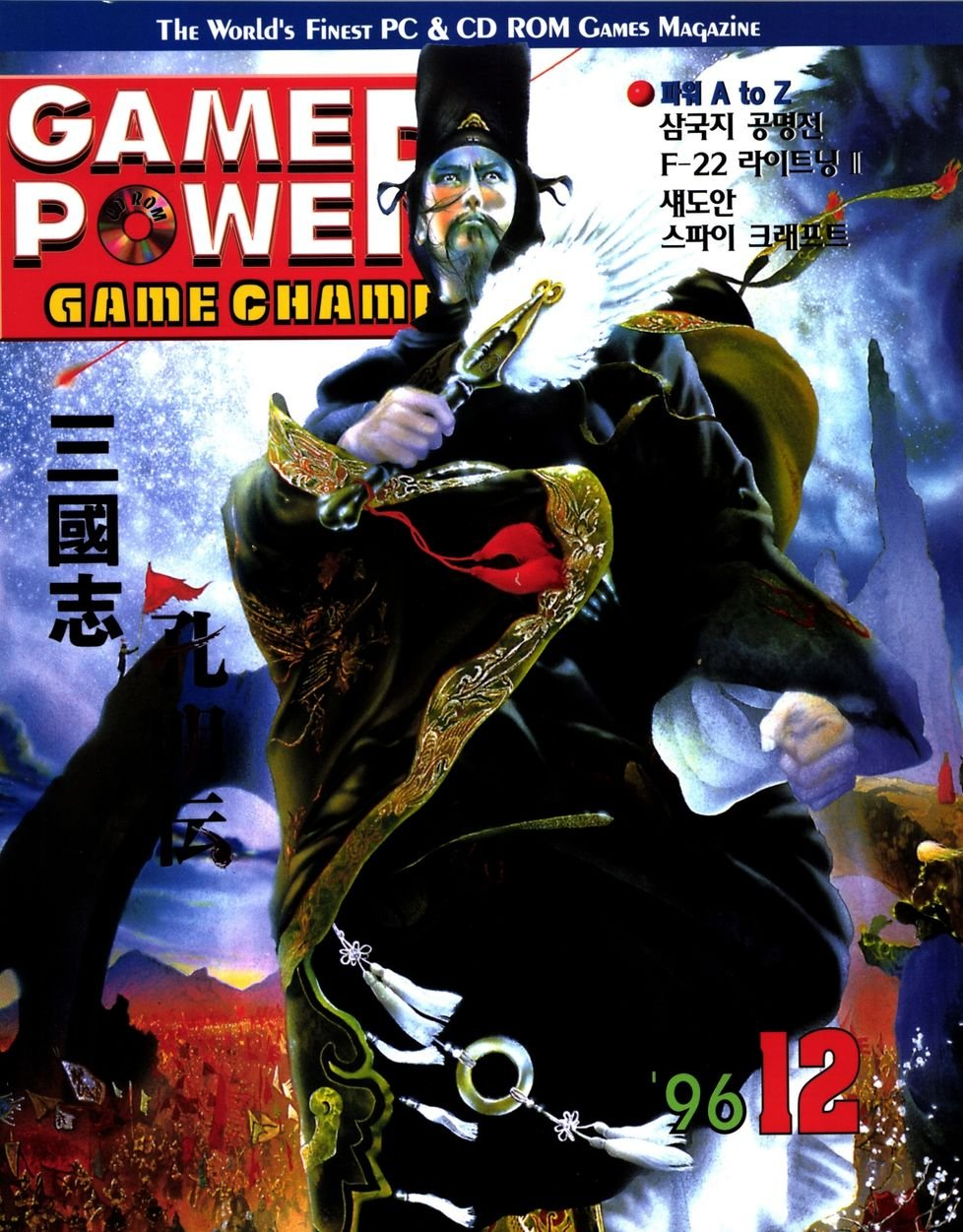 Game Power Issue 033 (December 1996)