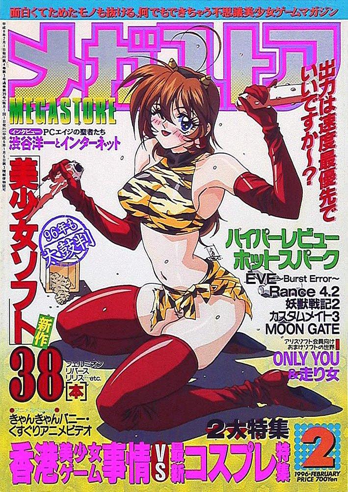 MegaStore 034 (February 1996)