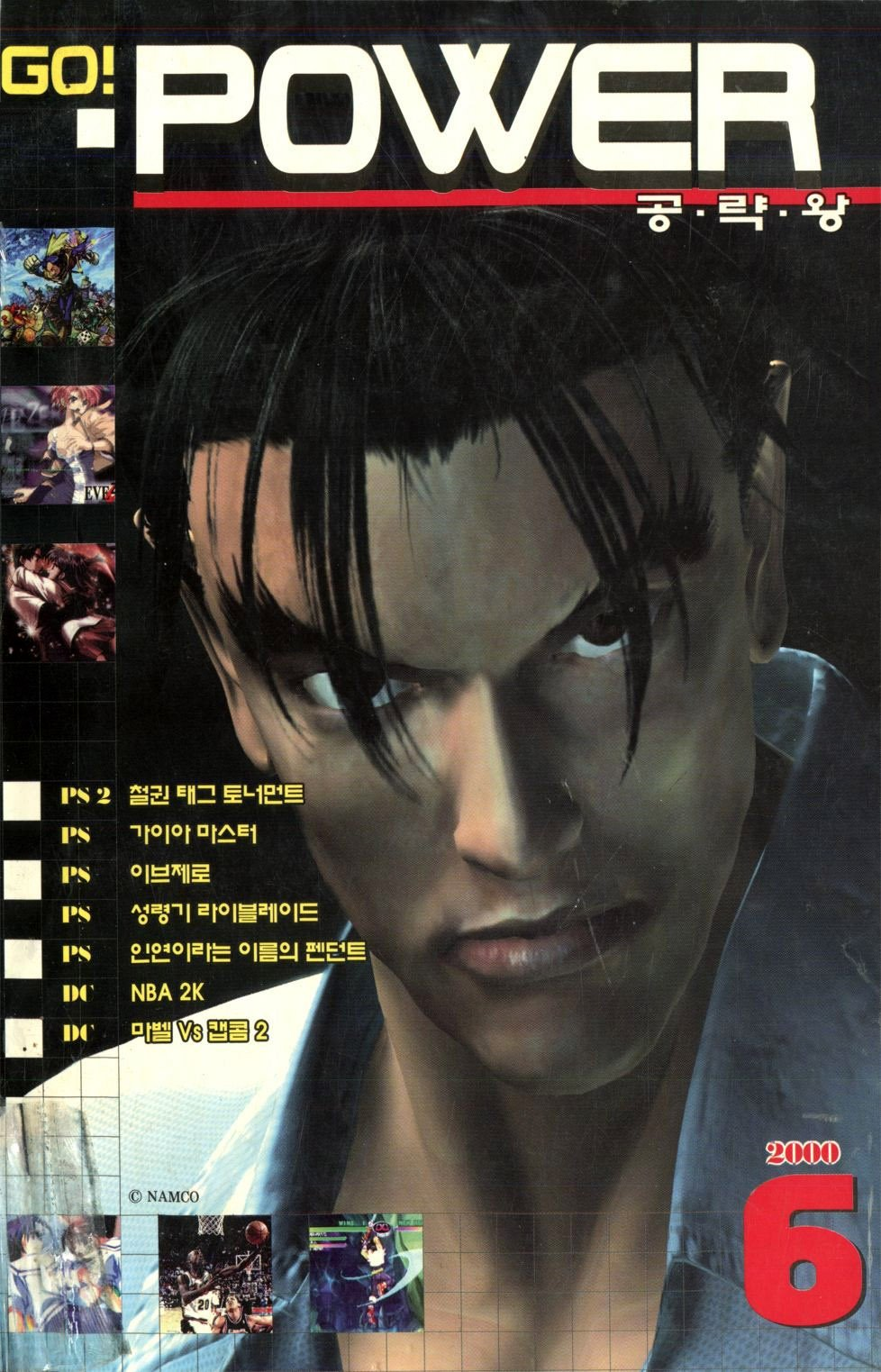 Go! Power Strategy Issue 11 (June 2000)