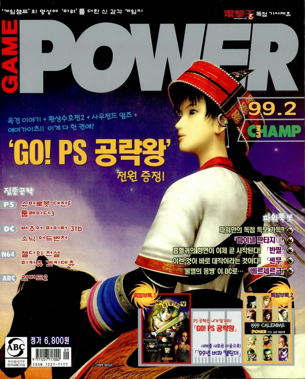 Game Power Issue 050 (February 1999)