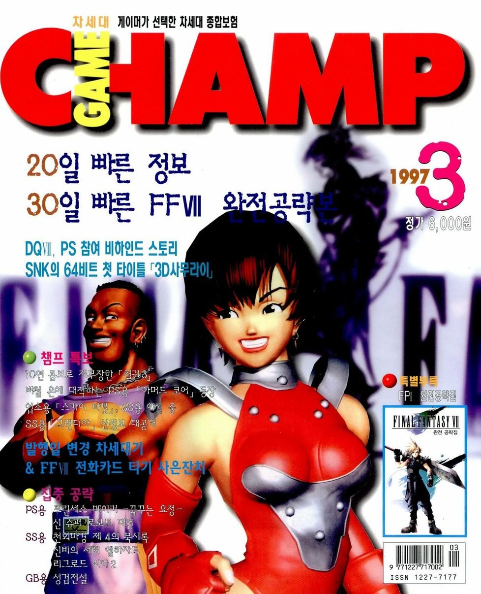 Game Champ Issue 052 (March 1997)