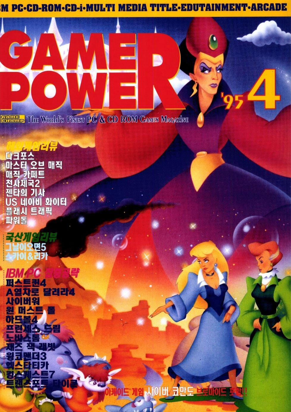 Game Power Issue 013 (April 1995)