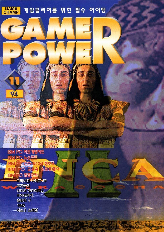 Game Power Issue 008 (November 1994)