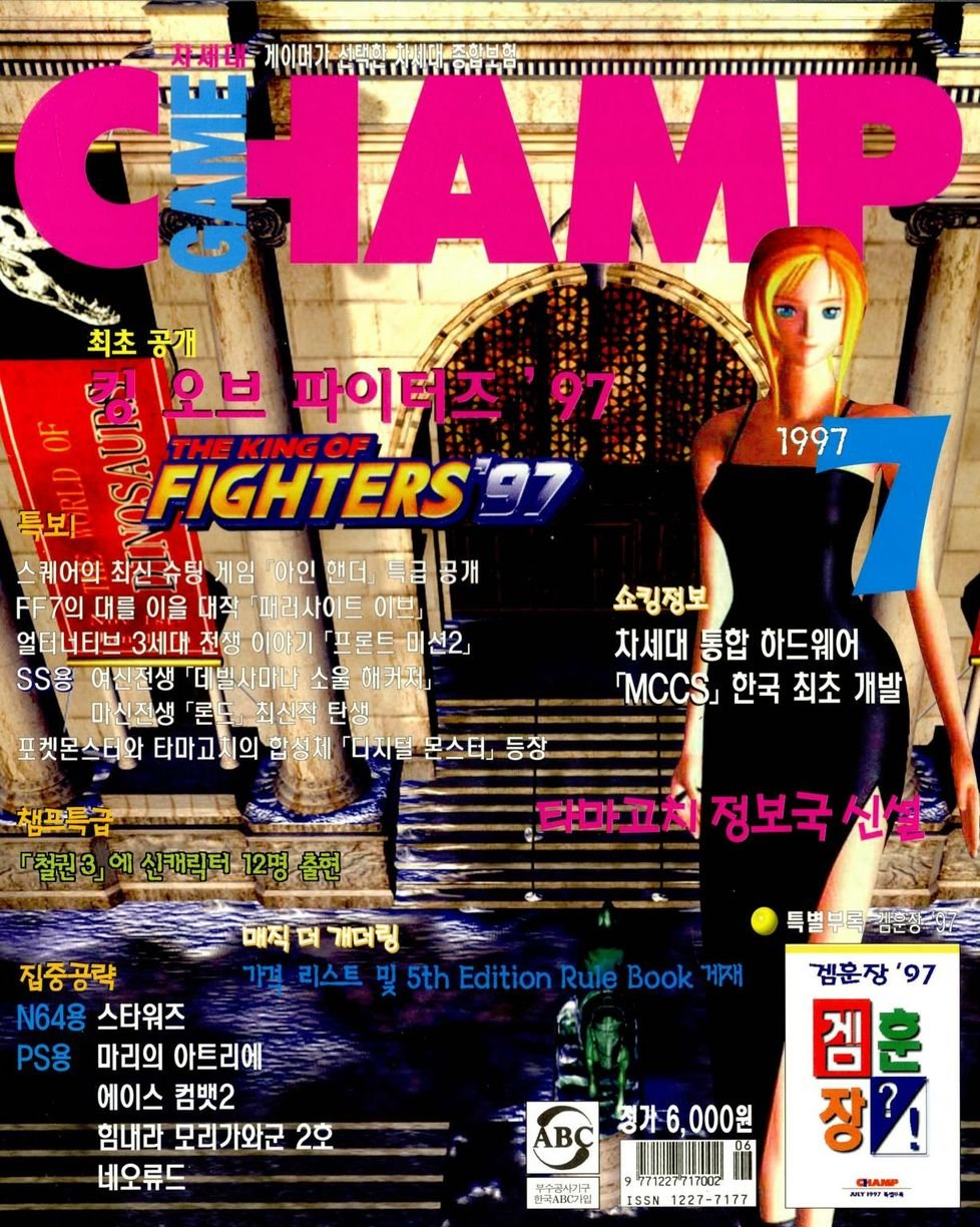 Game Champ Issue 056 (July 1997)