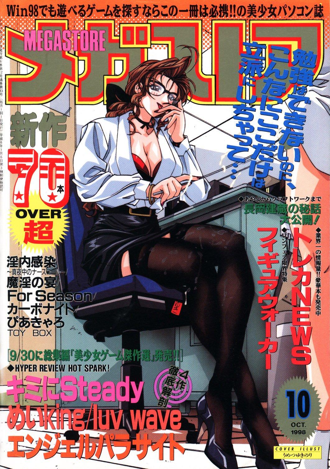 MegaStore 066 (October 1998)