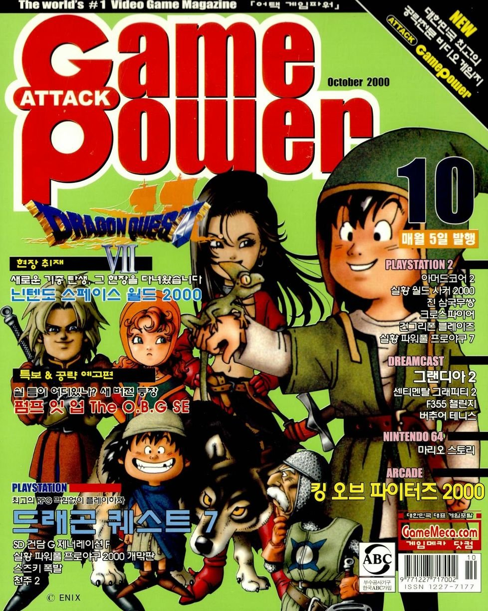 Game Power Issue 070 (October 2000)
