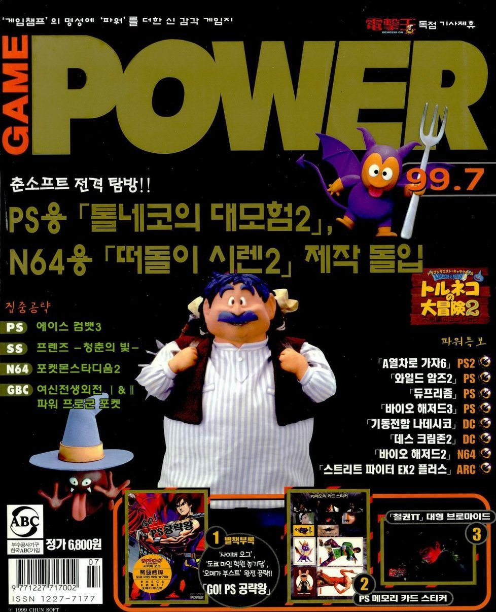 Game Power Issue 055 (July 1999)