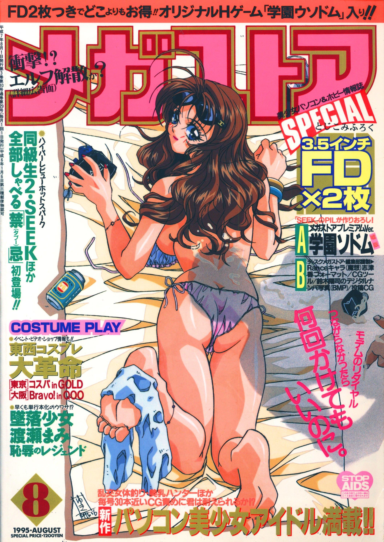 MegaStore 028 (August 1995)