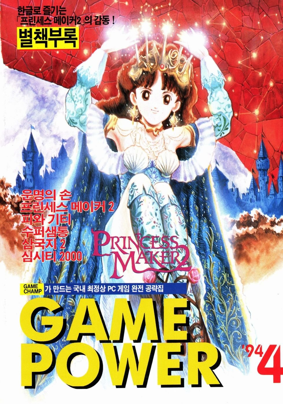 Game Power Issue 001 (April 1994)
