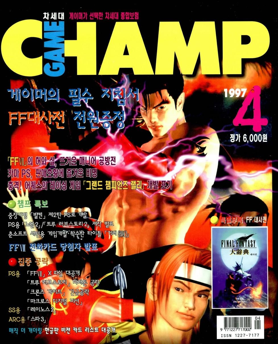 Game Champ Issue 053 (April 1997)