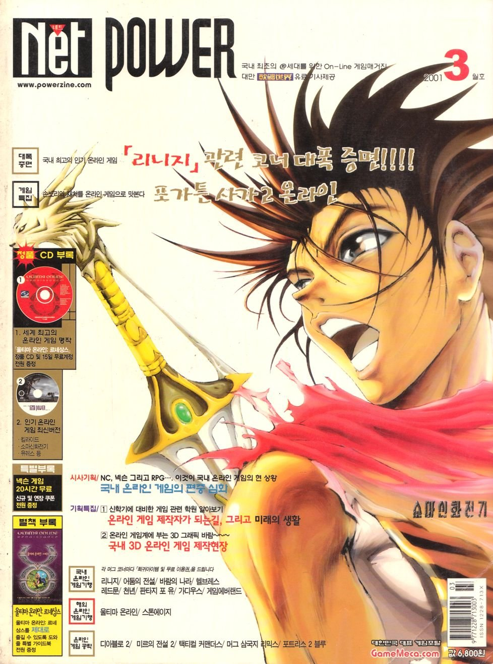 Net Power Issue 18 (March 2001)