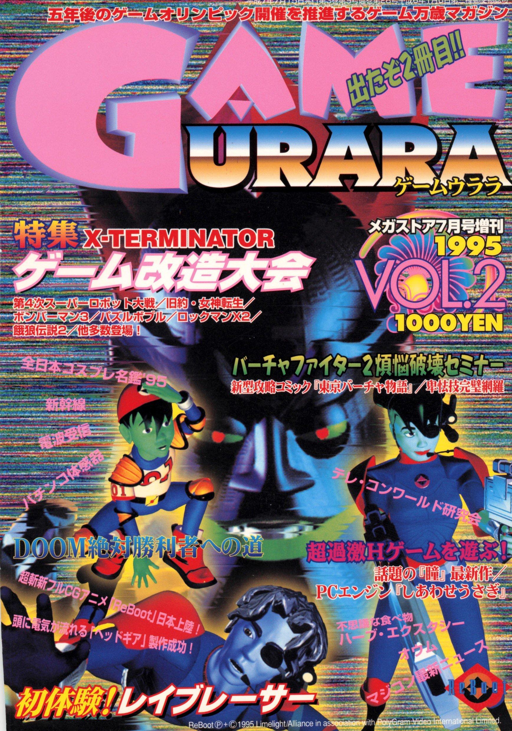 Game Urara Vol.2 (July 1995)